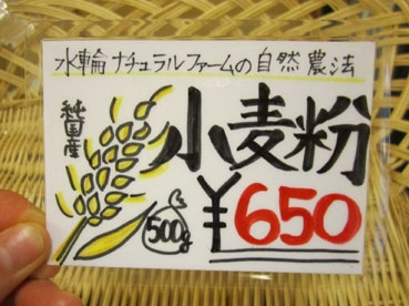小麦粉POP110920.jpg