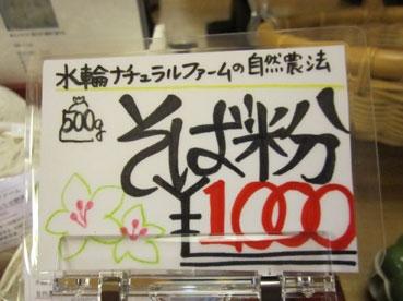 そば粉POP110920.jpg