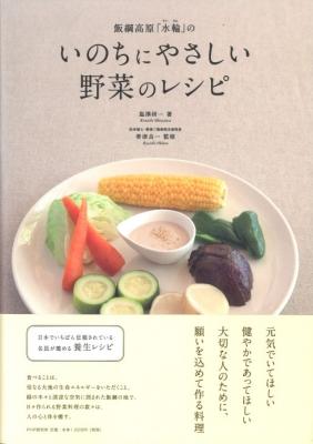 レシピ本表紙111124.jpg
